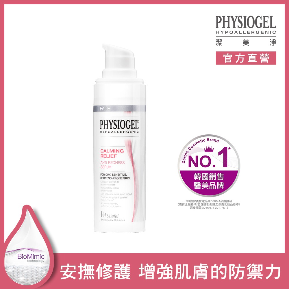 【PHYSIOGEL 潔美淨】脂質安撫修護精華(30ml)