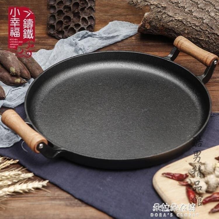 平底鍋 木柄家用煎餅鍋鑄鐵平底鍋烙餅鏊子攤煎餅果子工具不黏鍋手抓餅鍋