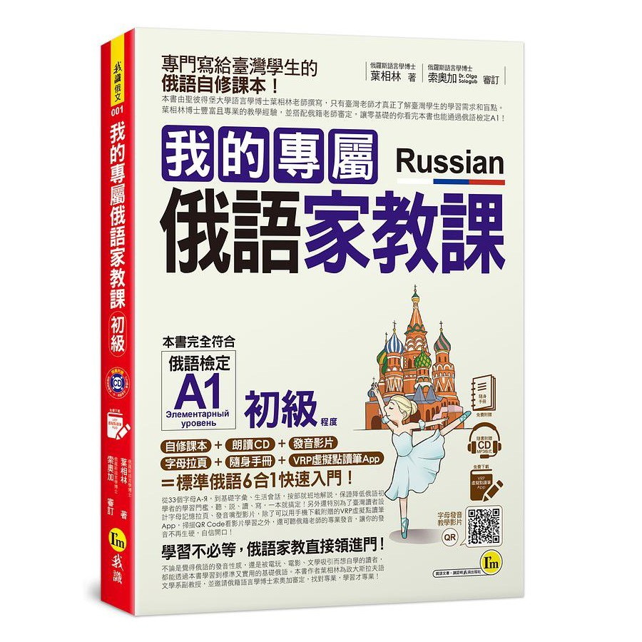 我的專屬俄語家教課 初級/葉相林 eslite誠品
