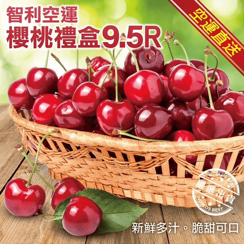 【WANG 蔬果】智利空運鮮採9.5R櫻桃(2kg禮盒 年節禮盒)