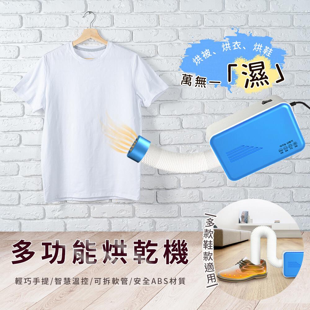 jhome+多功能烘乾機 (烘被烘衣烘鞋)