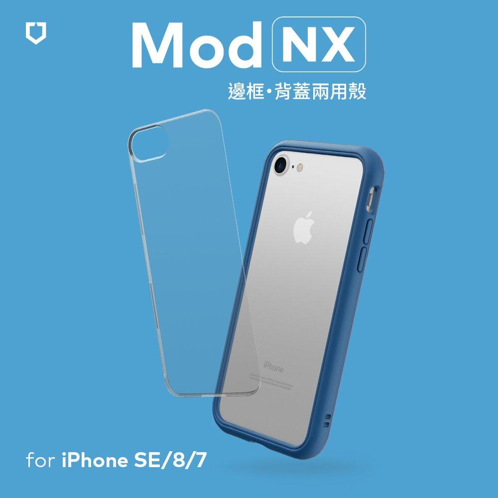 犀牛盾 iPhone SE第2代/8/7 Mod NX 邊框背蓋兩用殼 雀藍