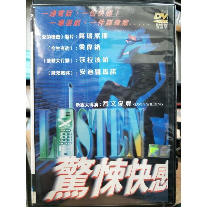 影音大批發-P02-176-正版DVD-電影【驚悚快感】喬偉納 莎拉波頓 安迪羅馬諾(直購價)