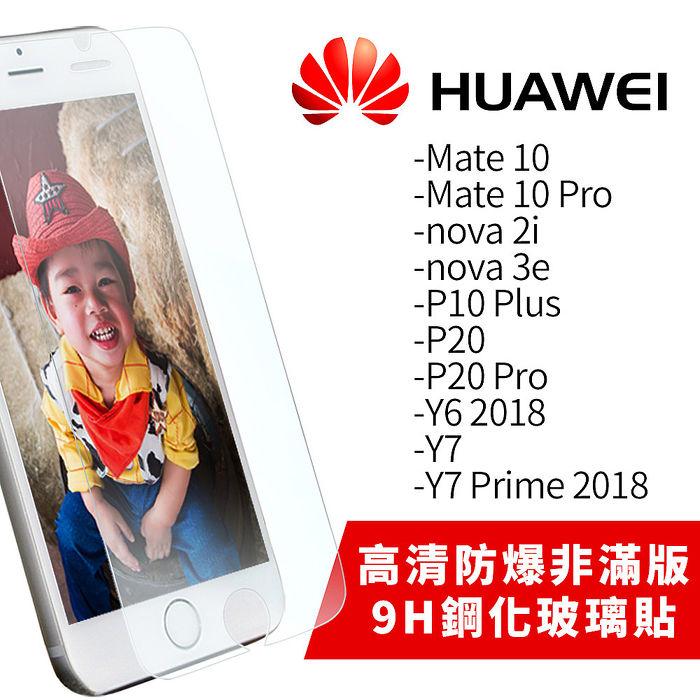 $99/件【2入組】HUAWEI 系列 2.5D 9H 高清防爆鋼化玻璃膜Y6 Pro 2019