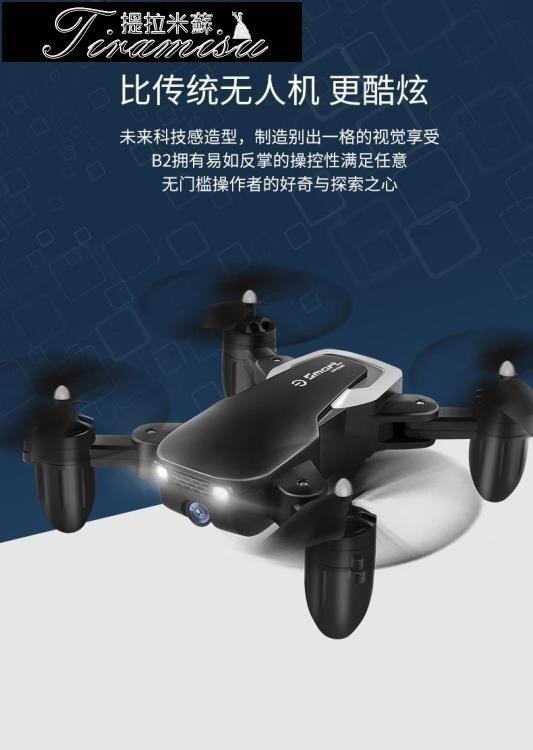 夯貨折扣!遙控飛機 折疊遙控飛機男孩兒童小無人機航拍高清專業飛行器玩具小學生