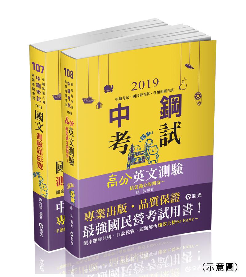 中鋼員級機械類全套套書(志光)-ET90(明細:010IT011805、010IT021903)