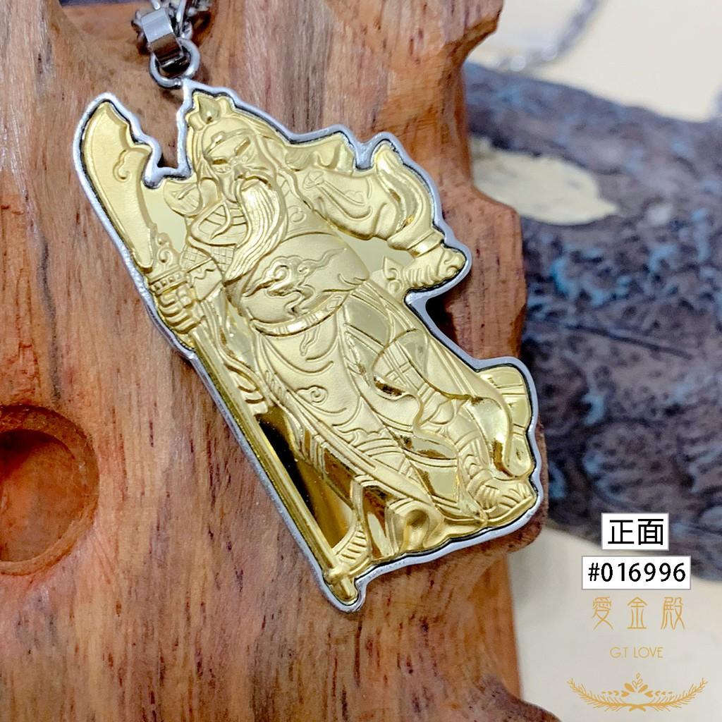 愛金殿G.T LOVE 999.9純金 男生黃金項鍊 關公人形黃金墜項鍊 0.36錢 ▲買就送一條純銀項鍊,送完為止▲