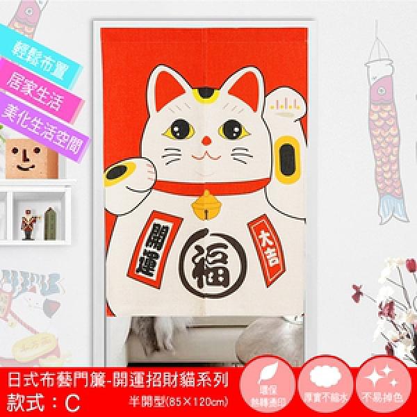 【好物良品】日式布藝門簾-開運招財貓系列-C款_85×120cmC款