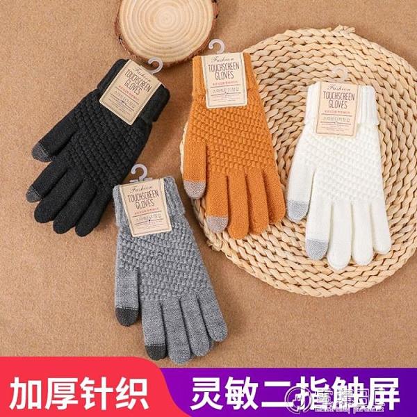 冬季針織手套男女款全指手套保暖防寒防風觸屏娛樂彈力簡約韓版 電購3C