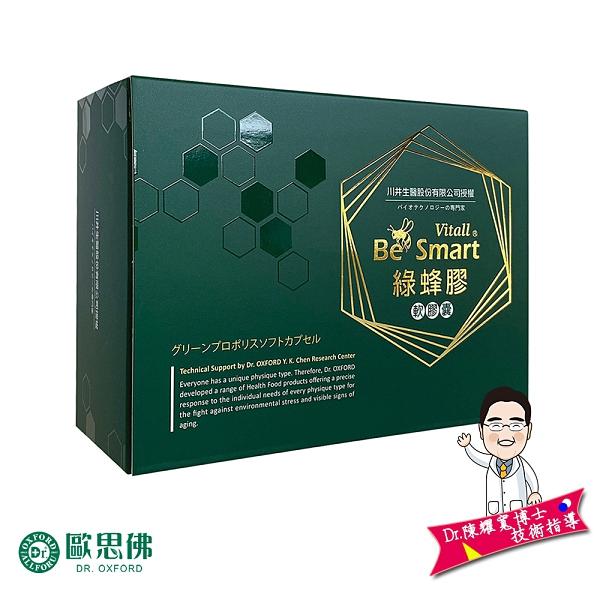 【Dr.歐思佛】Be Smart 綠蜂膠 軟膠囊 (一盒60粒) 珍貴綠蜂膠 養顏美容 消化 保健 營養 順暢