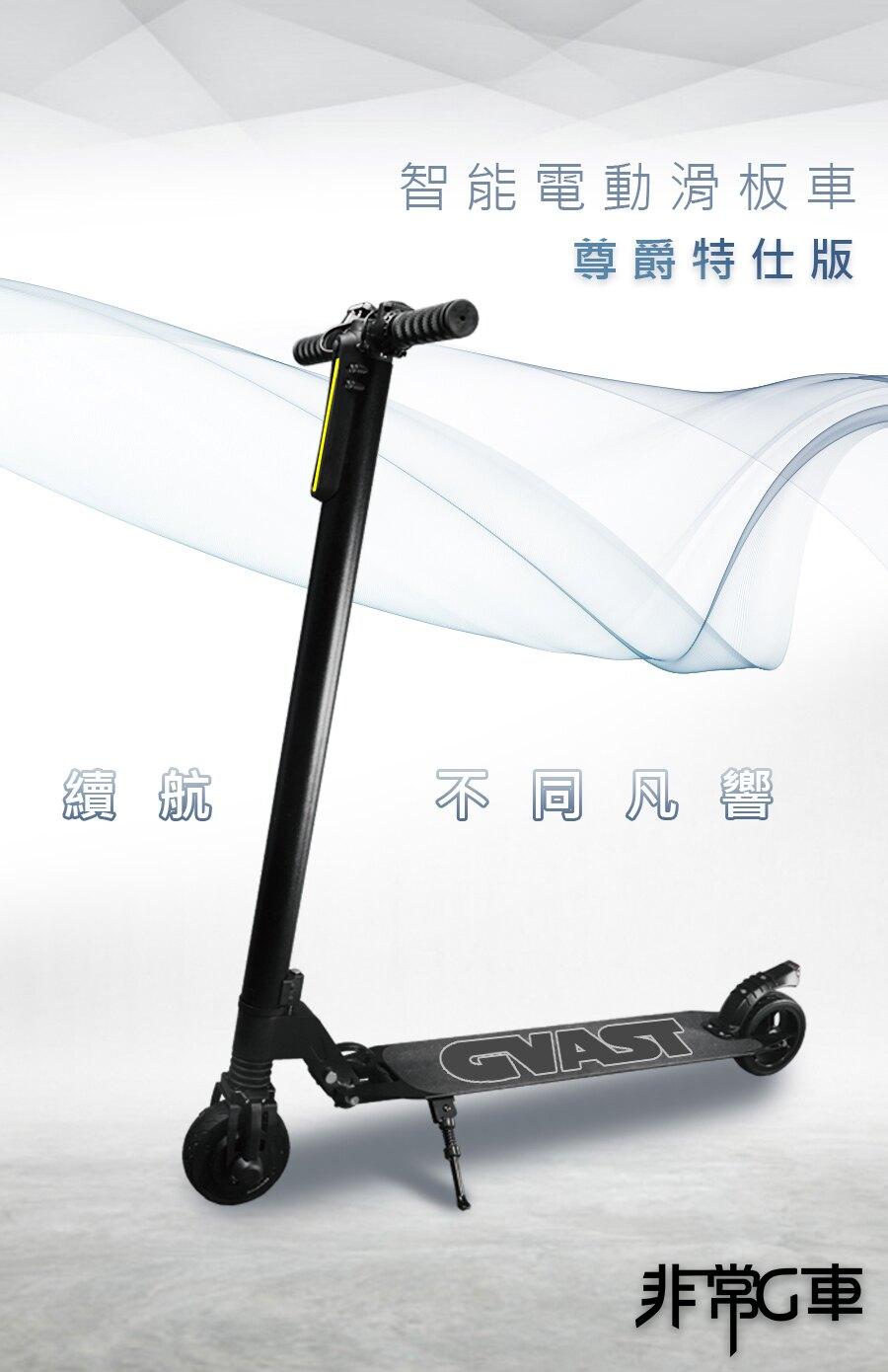 【非常G車】AX5V 5.5吋 電動滑板車(特仕版)