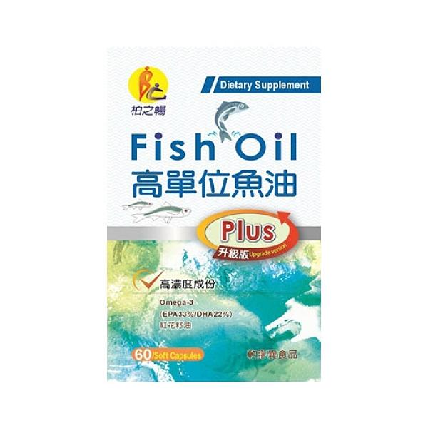 柏之暢高單位魚油60顆【愛買】