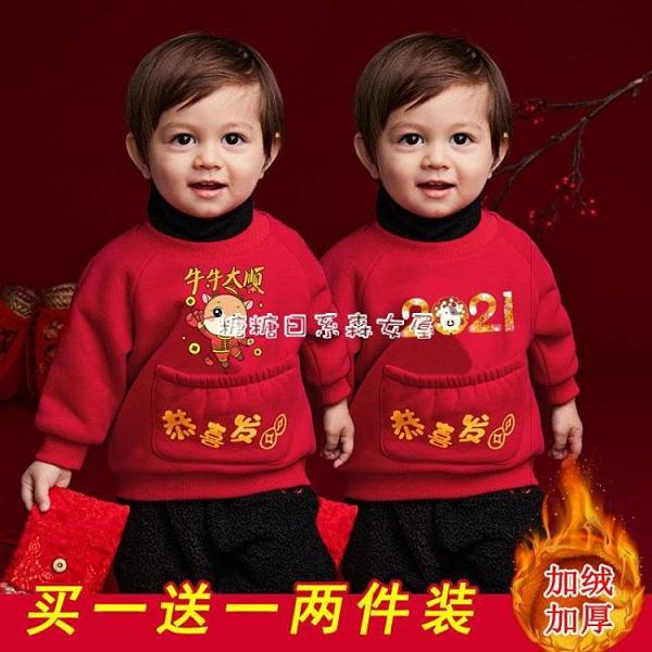 新年禮物2021兒童紅色拜年服新年款男女童衛衣加絨加厚冬季一體絨保暖