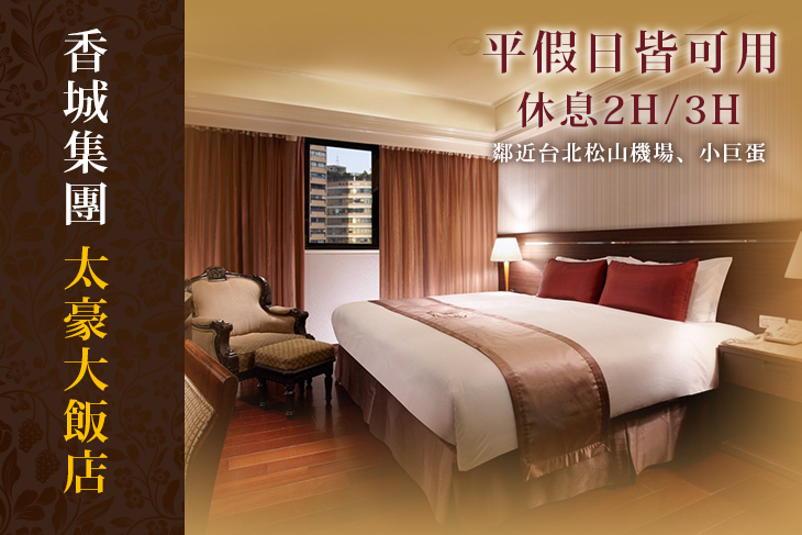 【台北】台北-太豪大飯店 #GOMAJI吃喝玩樂券#電子票券#商旅休憩