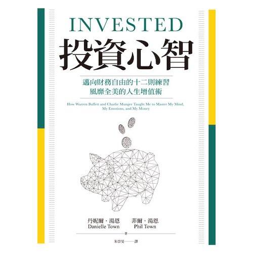 電子書 投資心智:邁向財務自由的十二則練習,風靡全美的人生增值術