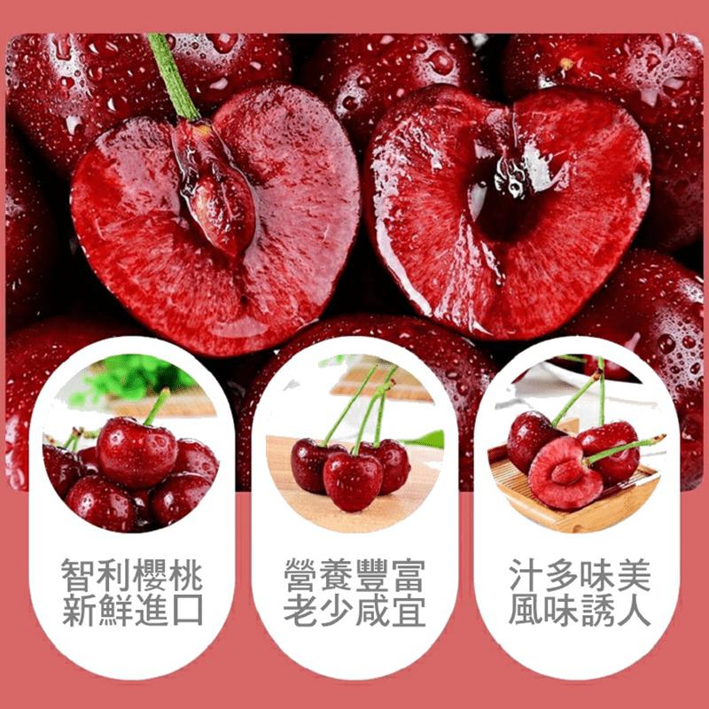 智利空運櫻桃(9.5R)3斤