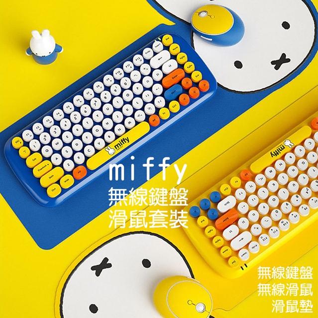 miffy x MiPOW|米飛x麥泡聯名無線鍵盤滑鼠套裝