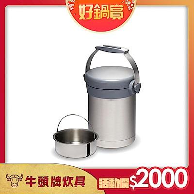 牛頭牌 Free不銹鋼把燜燒鍋2.0L灰色(快)