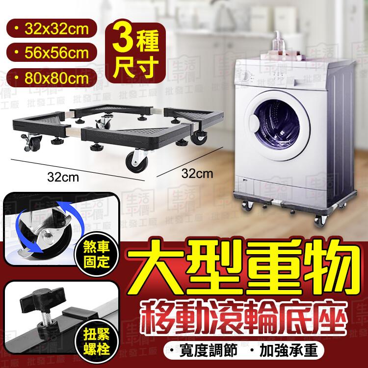 全館批發價重物滾輪底座(32*32cm) 洗衣機移動底座 家電滾輪底座 移動滾輪墊高座