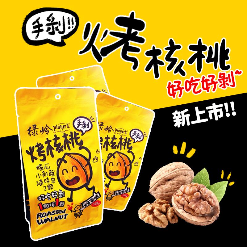太珍香手剝蜂蜜烤核桃(108g/包) 換新包裝囉