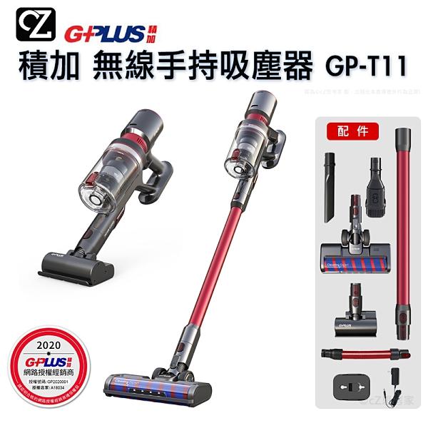 GPLUS 積加 無線手持吸塵器 GPT11 附多種刷頭 吸塵器 除螨器 公司貨1年保固 無線吸塵器 車用吸塵器