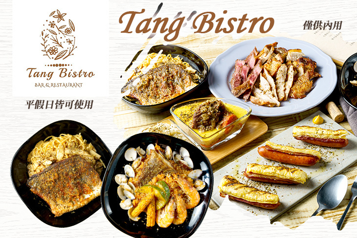 【台北】Tang Bistro #GOMAJI吃喝玩樂券#電子票券#美食餐飲
