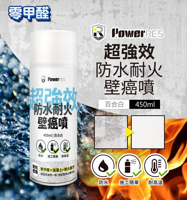 power res 超強效防水耐火壁癌噴450ml-百合白