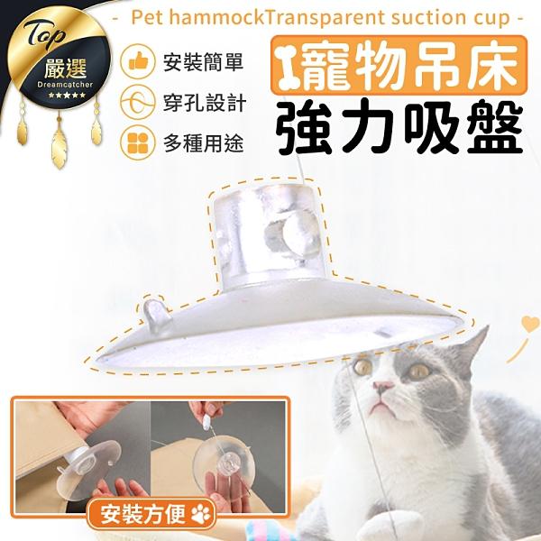 現貨!貓咪吸盤式吊床 單購區-吸盤1入 #捕夢網