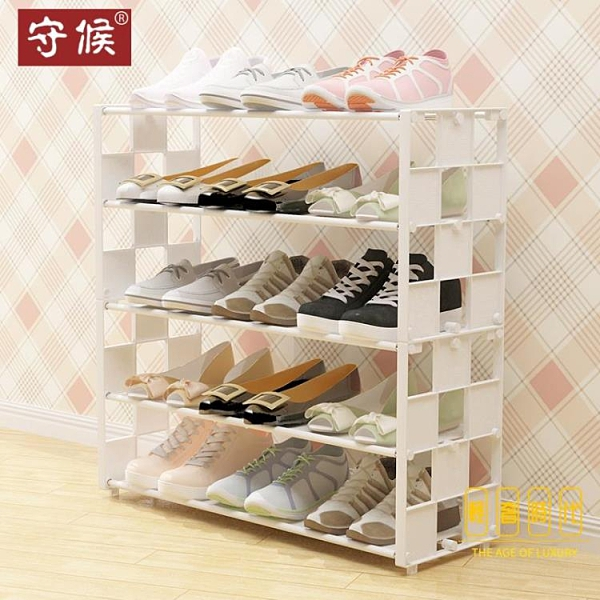 鞋架多層簡易門口家用防塵寢室收納鞋柜小鞋架子【輕奢時代】