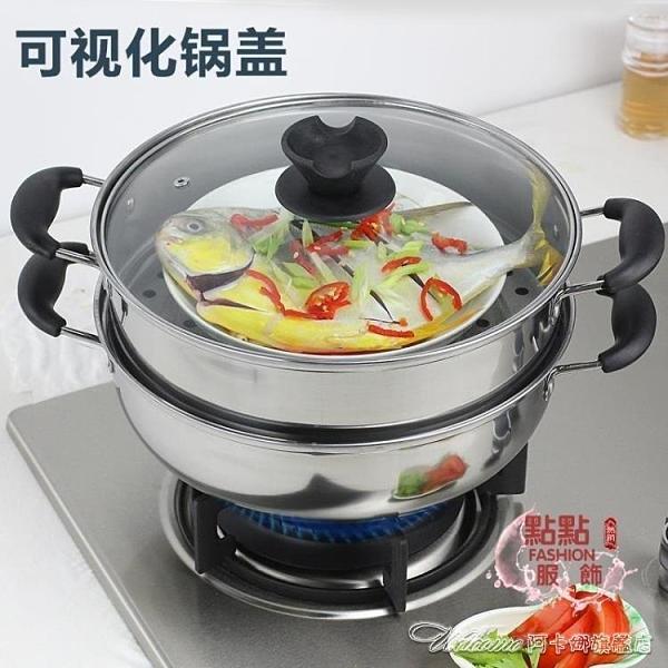 蒸鍋 不銹鋼蒸鍋加厚雙層小2層二層火鍋饅頭蒸籠電磁爐用湯鍋燜鍋鍋具- 阿卡娜