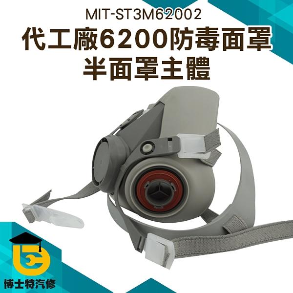半面罩主體 防毒面具 噴漆專用6200防罩 防塵口罩 化工氣體防飛沫異味面覃 半面罩