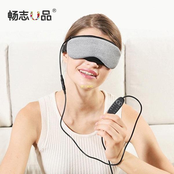 暢志usb充電加發熱熱敷純棉睡眠遮光蒸汽眼罩男女護眼緩解眼疲勞 快速出貨