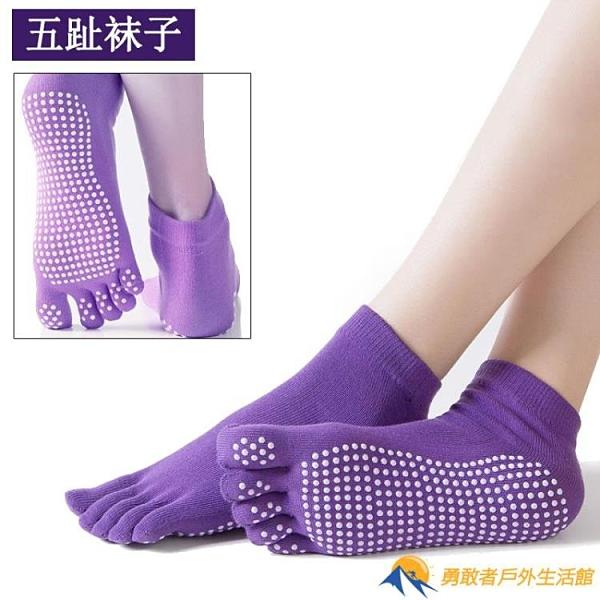 【買一送一】瑜伽襪防滑五指襪運動舞蹈健身防滑襪