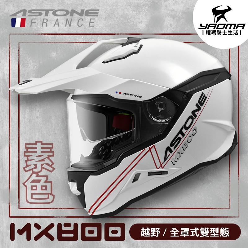 ASTONE安全帽 MX800 素色 白 亮面白色 內置墨鏡 內鏡 帽舌可拆 越野帽 全罩 BF5 耀瑪騎士