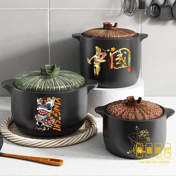 砂鍋燉鍋煲湯家用燃氣大容量明火耐高溫瓦罐陶瓷煤氣灶【輕奢時代】