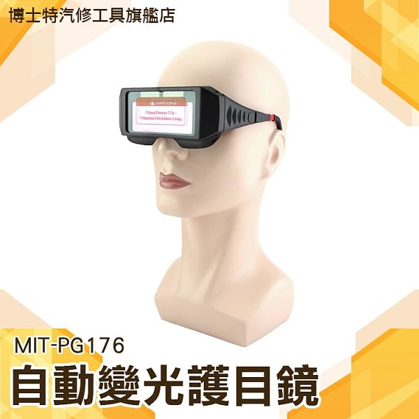 太陽能電銲眼鏡 面部防護 防焊接紫外線 強光防護鏡 自動變光護目鏡 氬弧焊燒焊焊接防護眼睛