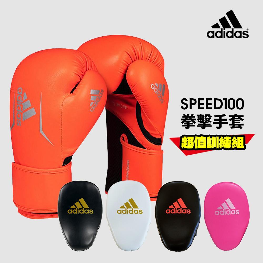 adidas SPEED100 拳擊手套超值組合-橘銀(拳擊手套+拳擊手靶)