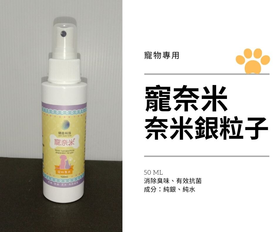 奈米銀離子噴霧 奈米銀離子防霉抗菌寵奈米 50ml 原味 寵物 噴霧 清潔用品