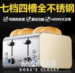 麵包機 DL-8590A烤麵包機家用早餐吐司機4片全自動多士爐220V