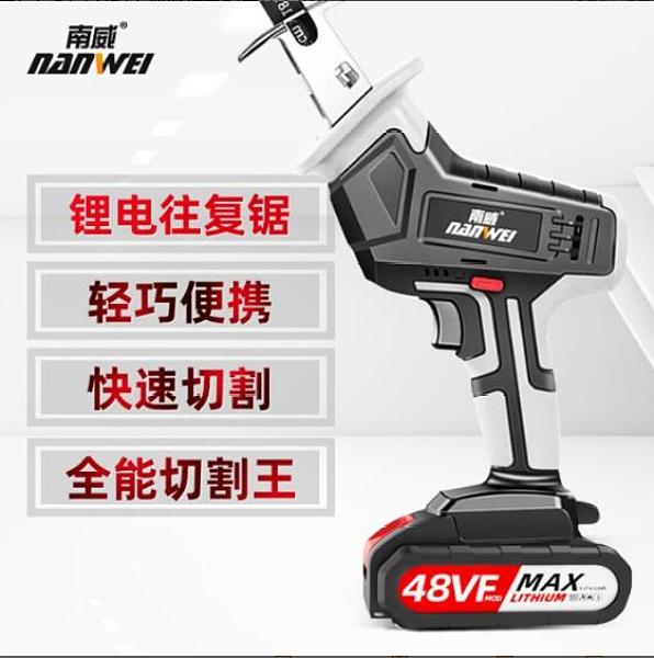台灣專用110V42VF 充電式鋰電往復鋸馬刀鋸小型迷妳電鋸戶外手提伐木 AQ有緣生活館