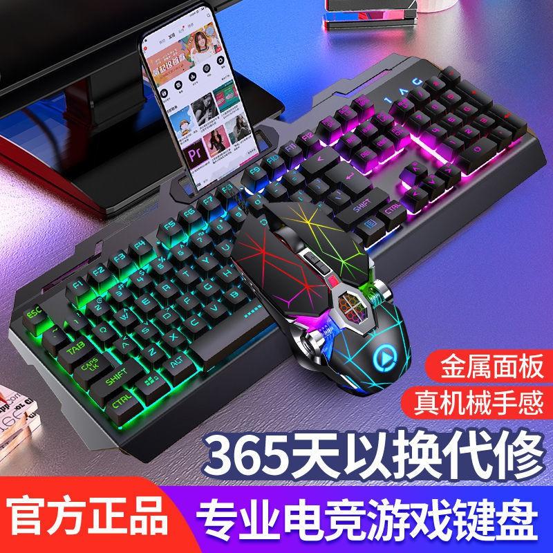 【電競三件套】銀雕 機械手感鍵盤鼠標耳機套裝有線電競發光游戲電腦筆記本鍵盤