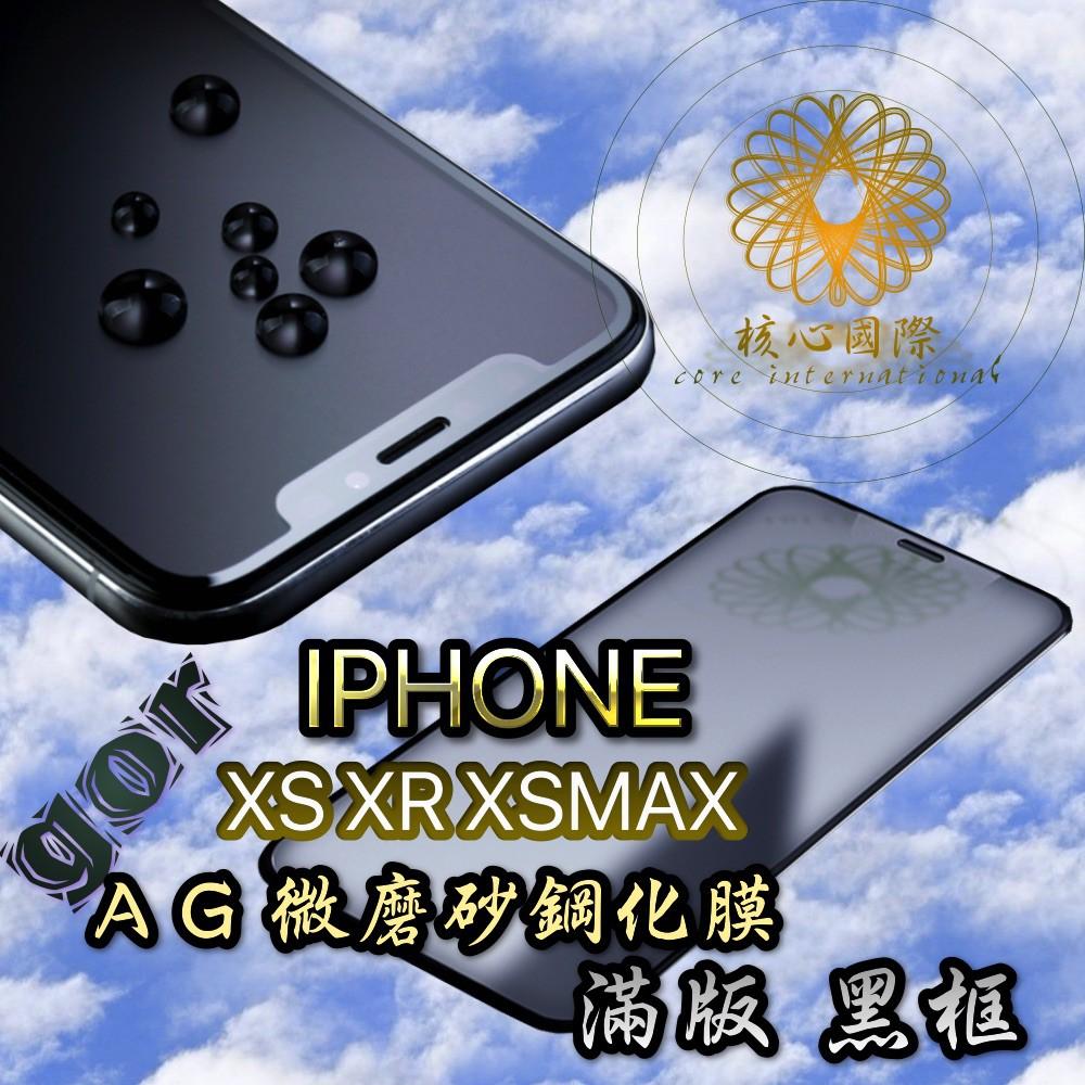 (清倉賣場結束營業)gor Apple iPhone xr/xs/xs max 磨砂霧面鋼化玻璃貼 2.5d