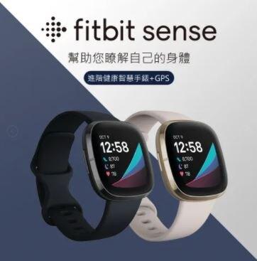 【送10倍點數】Fitbit Sense 進階健康智慧手錶