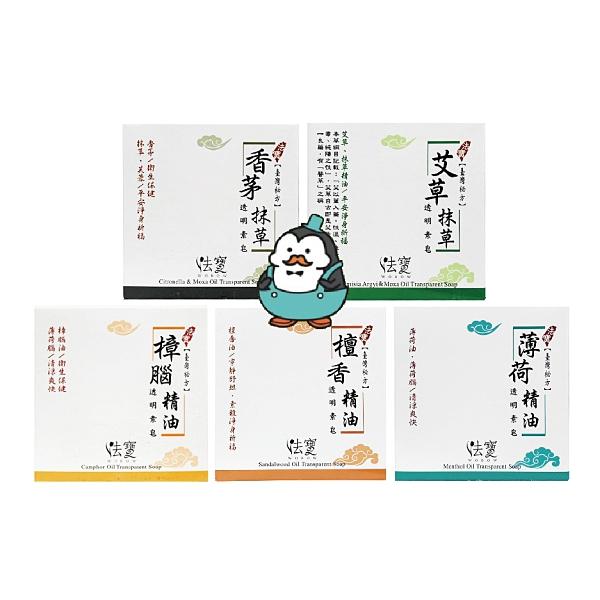 法寶 透明素皂 60g : 檀香、樟腦、薄荷、香茅抹草、艾草抹草 精油 香皂