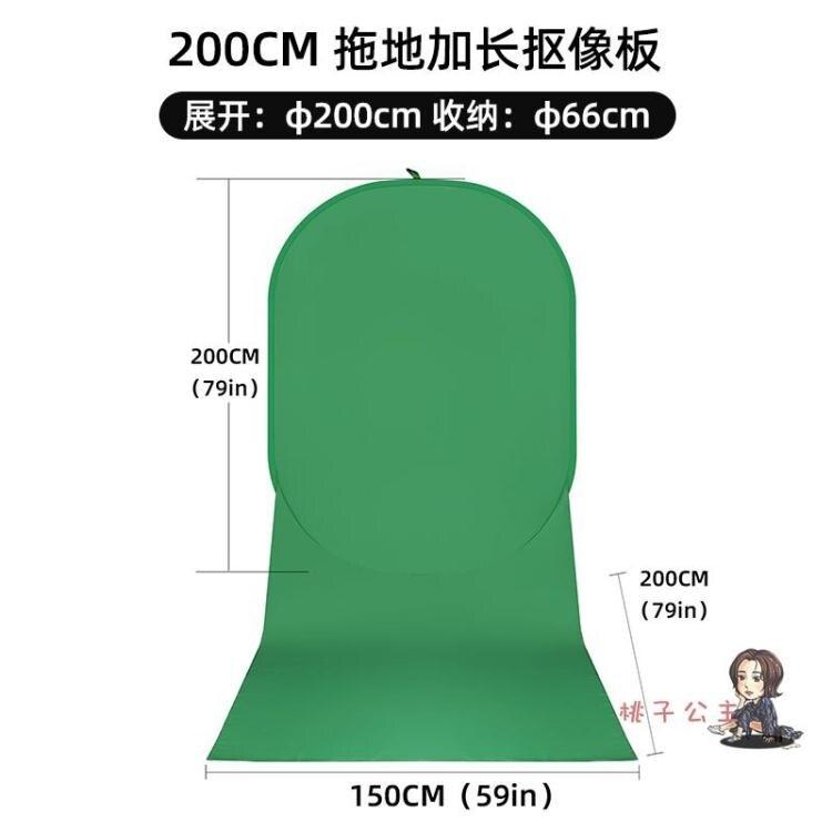 拍攝背景板 綠幕摳像背景布板綠布圓形雙面便攜攝影架拍攝拍照可折疊摳圖綠色綠屏帶支架T
