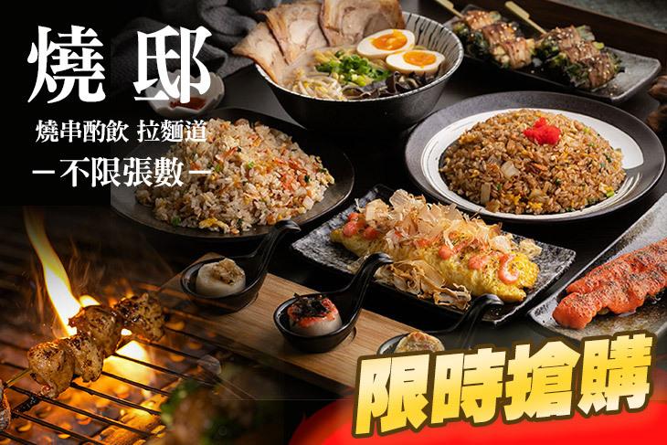 【桃園】燒邸日式串燒拉麵道 #GOMAJI吃喝玩樂券#電子票券#美食餐飲