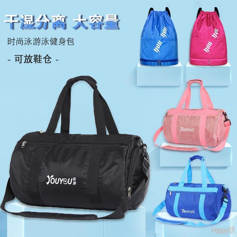 游泳包干濕分離女旅行袋便攜泳衣大收納袋防水包男健身裝備沙灘包。69221