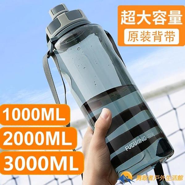 超大容量塑料水杯子男便攜水瓶太空杯戶外運動大號水壺
