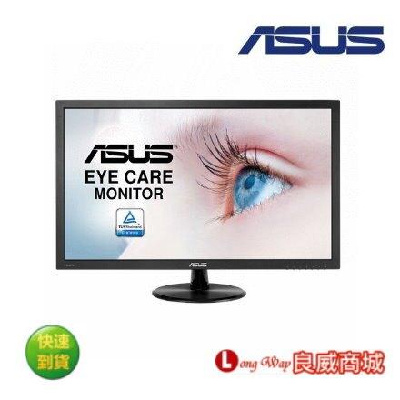 華碩 ASUS VP247HAE 23.6吋廣視角液晶螢幕 不閃屏、低藍光