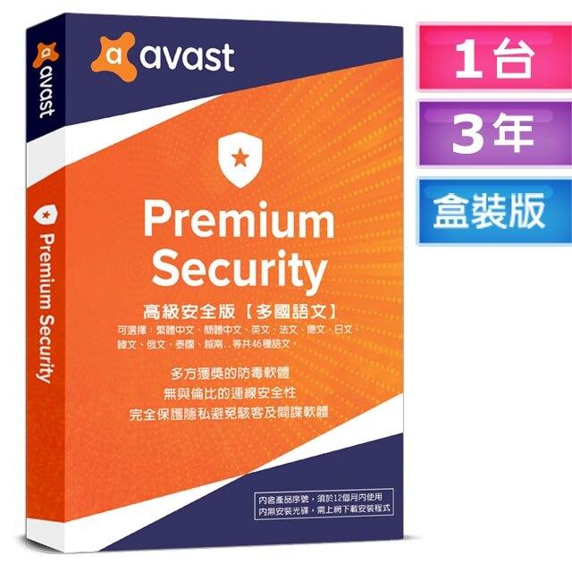 【宏華資訊廣場】Avast艾維斯特 - 2021高級安全防毒軟體 盒裝版